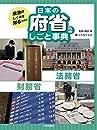 政治のしくみを知るための 日本の府省 しごと事典 (2) 法務省・財務省