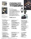 FINEBOYS+plus 時計 vol.17 [U10万円なのにクラス感ある時計!/中村倫也] (HINODE MOOK 567) 画像