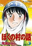 ぼくの村の話(5) (モーニングコミックス)