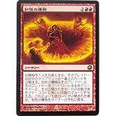 マジック:ザ・ギャザリング MTG 知性の爆発 (日本語) (特典付:希少カード画像) 《ギフト》