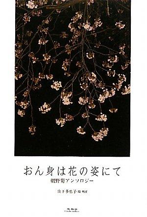 おん身は花の姿にて―網野菊アンソロジー