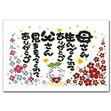感謝のメッセージポストカード 「母さん父さんありがとう」 母の日絵葉書