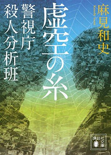 虚空の糸 警視庁殺人分析班 (講談社文庫)の詳細を見る