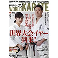 ワールド空手 2009年 03月号 [雑誌]