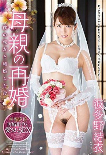 母親の再婚 僕の親友と結婚した母 波多野結衣 VENUS [DVD]