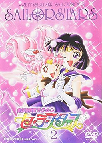 美少女戦士セーラームーン セーラースターズ VOL.2  DVD