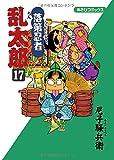 落第忍者乱太郎 17 (あさひコミックス)