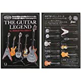 メディアファクトリー THE GUITAR LEGEND by ZEMAITIS&GRECO(1/8 ザ・ギターレジェンド ゼマイティス&グレコ) バリエーション:Mirage M-120