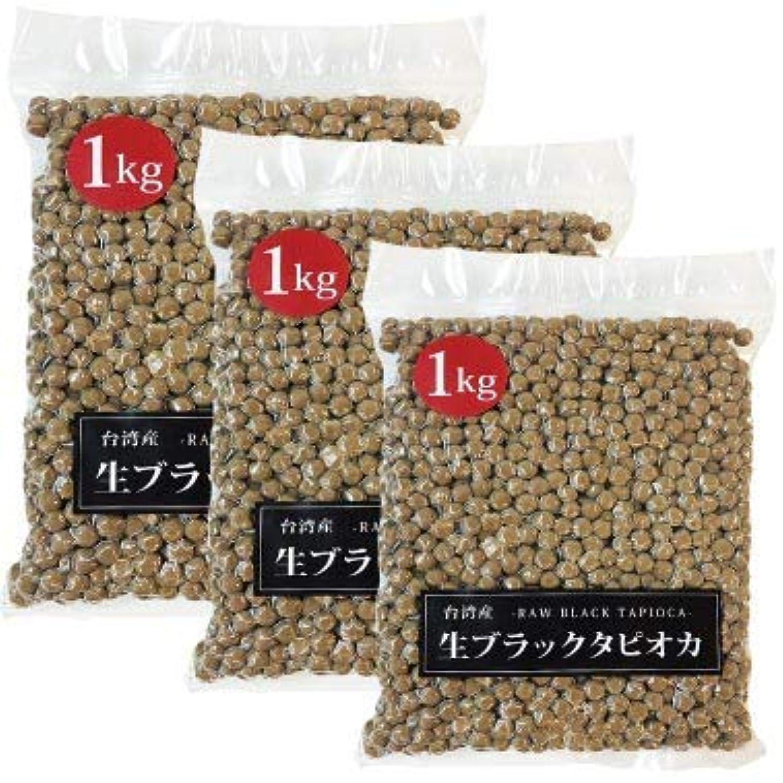 移行性交王朝【大粒 生ブラックタピオカ 3kg(1kg×3袋)】 常温 真空パック