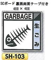 つくし工房 産業廃棄物分別標識Bタイプ 400×400mm SCボード(1mm厚・裏面両面テープ付)SH-103 生ごみ