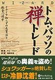 トム・バッソの禅トレード (ウィザードブックシリーズ)