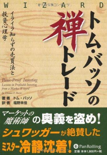 トム・バッソの禅トレード (ウィザードブックシリーズ)の詳細を見る