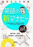 大学生のための 英語の新マナビー: 文法ナビ (第3巻)