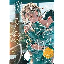 黄昏アウトフォーカス 分冊版(1) (ハニーミルクコミックス)