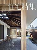 新建築 住宅特集 2016年6月号/「環境住宅」新時代