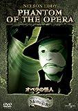 オペラの怪人[DVD]