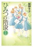 ひみつの階段1【電子限定特典ペーパー収録版】 (ピアニッシモコミックス)