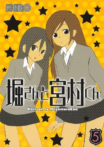 堀さんと宮村くん 5 (ガンガンコミックス)の詳細を見る