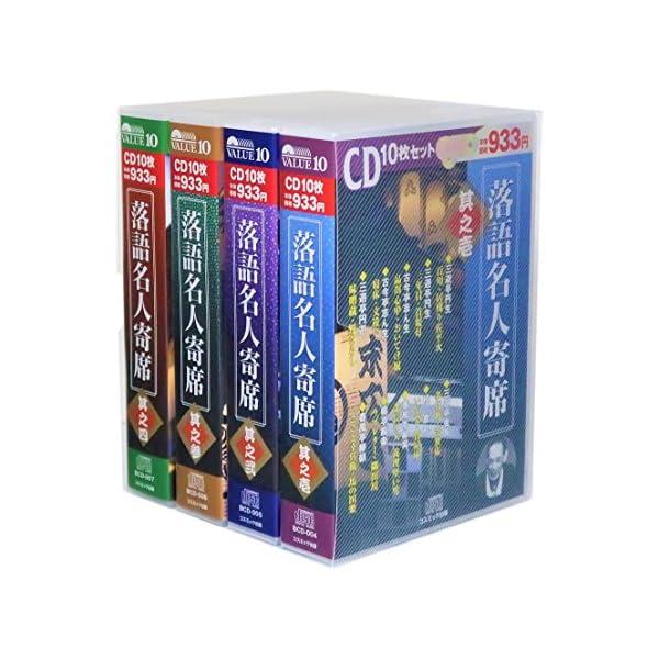 落語名人寄席 全4巻 CD40枚組 (収納ケー...の紹介画像2
