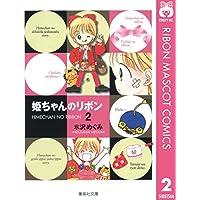 姫ちゃんのリボン 2 (りぼんマスコットコミックスDIGITAL)