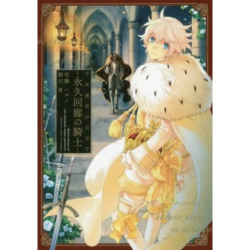 千年迷宮の七王子 -永久回廊の騎士- (ZERO-SUMコミックス)