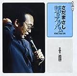 さだまさし 話のアルバム 5 追想 [新潮CD]