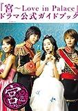 『宮~Love in Palace』ドラマ公式ガイドブック 画像