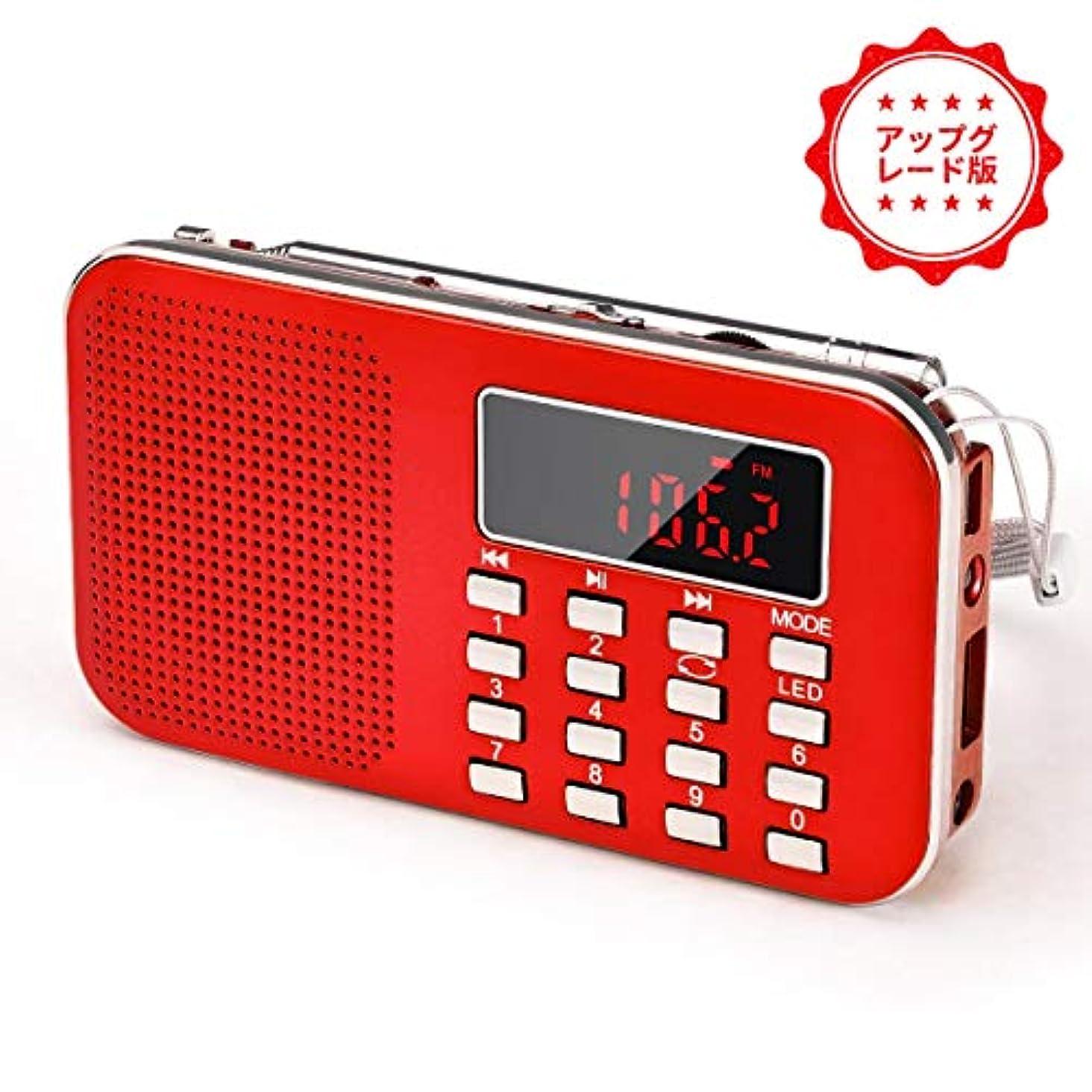サドル品揃え移住するPRUNUS ミニ ポータブル 超薄型 AM(MW)/FM MP3 MICRO SD AUX ラジオ 非常用フラッシュライト機能付き、充電可能 交換可能 バッテリー 放送局にチャンネル番号をつけて記憶[自動のみ] 日本語マニュアル付き(日本人作成) (レッド)