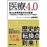 医療4.0 (第4次産業革命時代の医療)