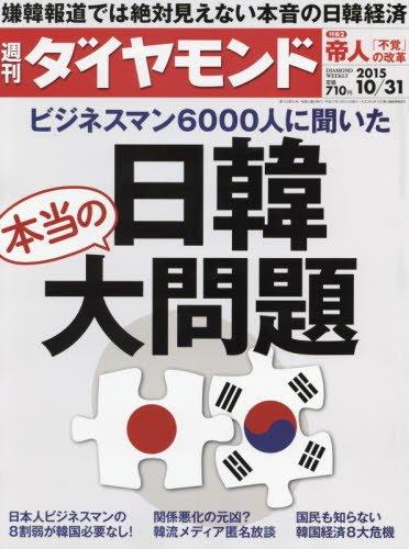 週刊ダイヤモンド 2015年 10/31 号 [雑誌]の詳細を見る