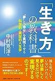 """「生き方」の教科書 ―""""夢""""と""""幸せ""""を実現させ..."""