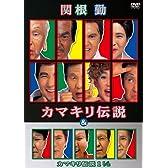関根勤 カマキリ伝説 & カマキリ伝説 11/2 (低価格化) [DVD]