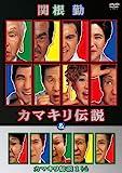関根勤 カマキリ伝説 & カマキリ伝説 1 1/2(低価格化)