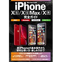 iPhone XS/XS Max/XR完全ガイド (マイナビムック)