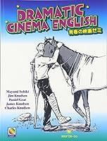 Dramatic Cinema English―青春の映画ゼミ
