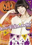 【予約限定商品】 月刊 モバコン☆聡美はっけん伝 10月号 完全生産限定版 CTVR-307559