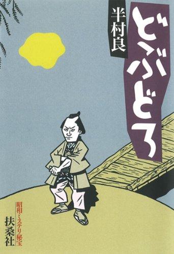 どぶどろ (扶桑社BOOKS文庫)