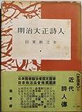明治大正詩人 (1950年) (要選書〈第5〉)
