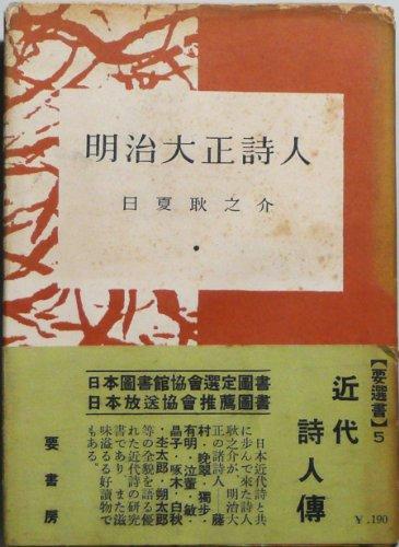 明治大正詩人 (1950年) (要選書〈第5〉)の詳細を見る