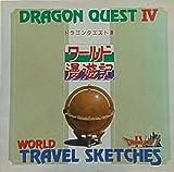 ドラゴンクエスト4 ワールド漫遊記