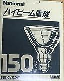 ナショナル パナソニック 150ワット形 ハイビーム 電球 BS110V120W E26口金 集光形