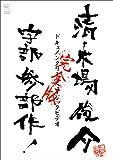 ドキュメンタリー・ミュージックビデオ 宇部三部作 完全版 [DVD] 画像