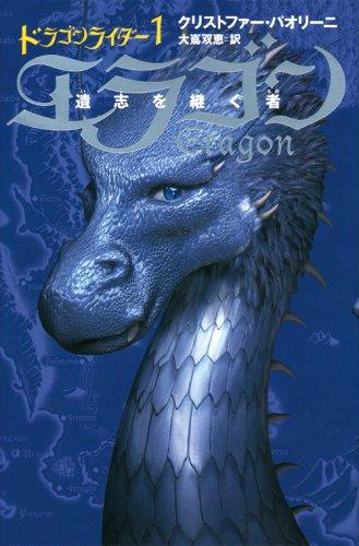 エラゴン―遺志を継ぐ者〈1〉 (ドラゴンライダー 1) <軽装版>の詳細を見る