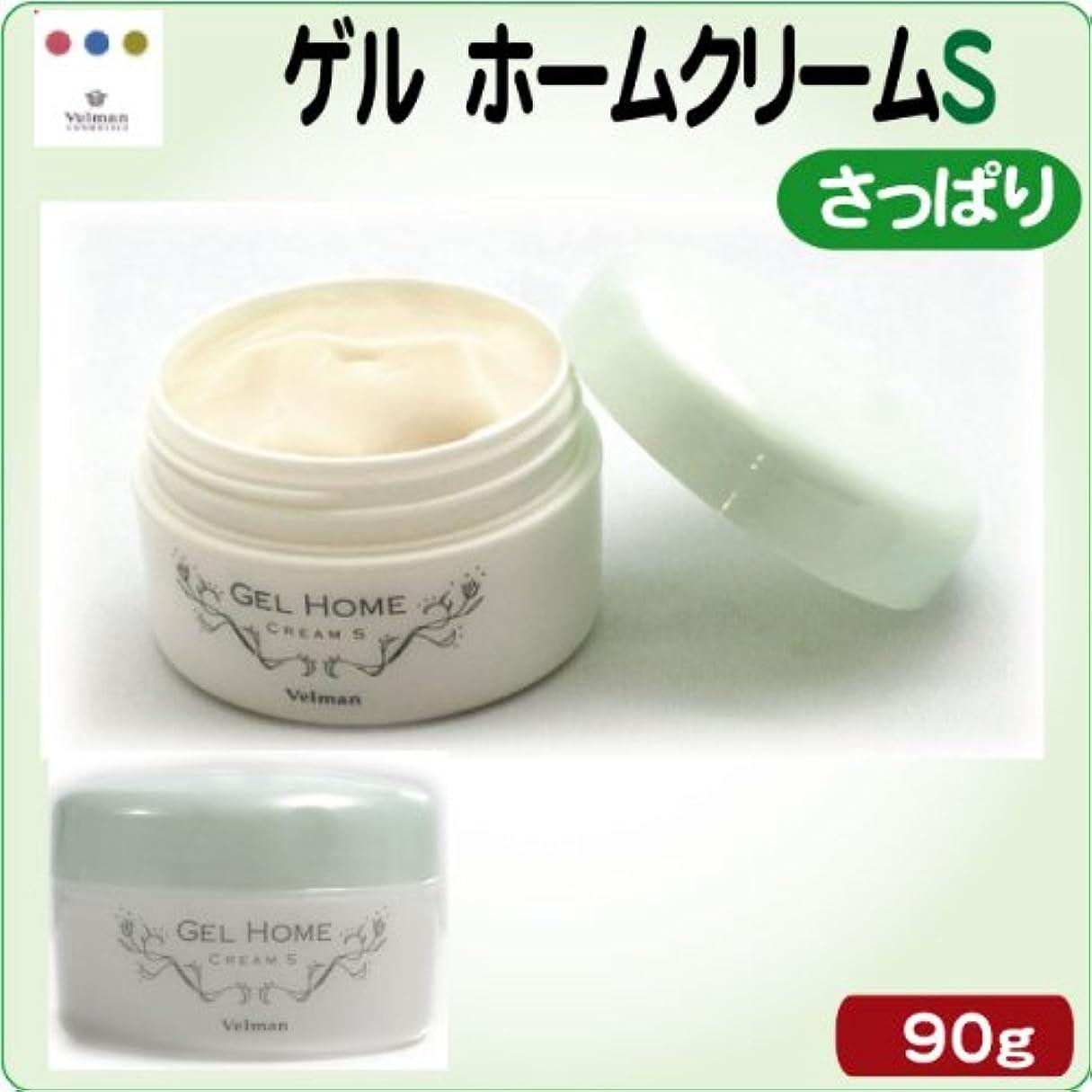 ペダル教育者タヒチベルマン化粧品 NONLOOSE ゲルホームクリームS 【さっぱりタイプ】 90g