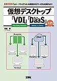 工学社 西島 剛 仮想デスクトップ「VDI」「DaaS」入門 (I・O BOOKS)の画像