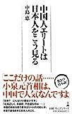 中国人エリートは日本人をこう見る 日経プレミアシリーズ 画像