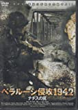 ベラルーシ侵攻1942― ナチスの罠― [DVD]