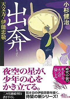 出奔 天文方・伊能忠敬 (朝日文庫)