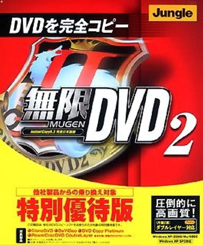 法律損なう実際無限DVD 2 特別優待版