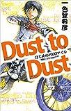 Dust to Dust~はじめの1000マイル / 一色 登希彦 のシリーズ情報を見る